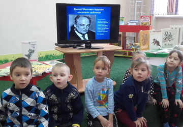 «Любимые герои Евгения Чарушина»